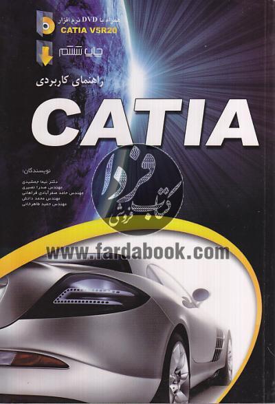 راهنمای کاربردی CATIA