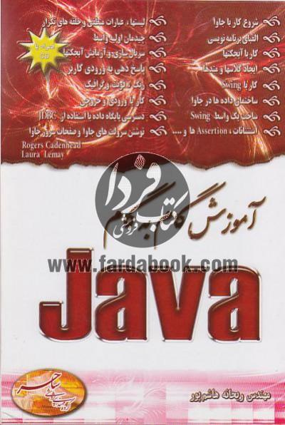 آموزش گام به گام Java