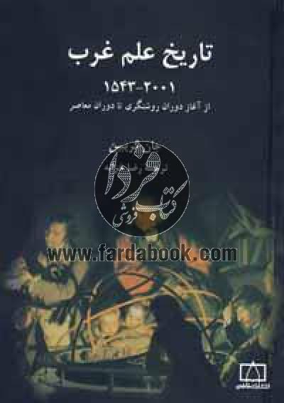 تاریخ علم غرب(2001-1543)