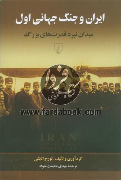 ایران و جنگ جهانی اول(میداننبردقدرتهایبزرگ)