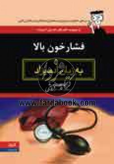 فشار خون بالا به زبان آدمیزاد