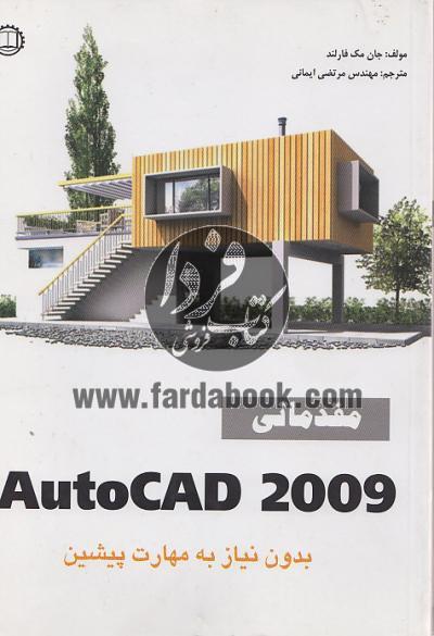 AutoCAD 2009 (مقدماتی)