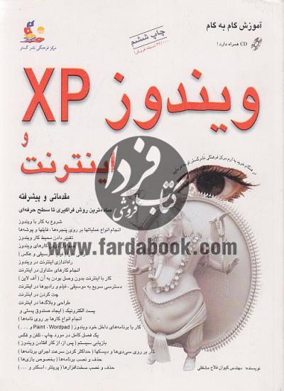 ویندوز  XP و اینترنت