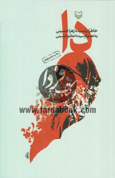 دا ؛ خاطرات سیده زهرا حسینی