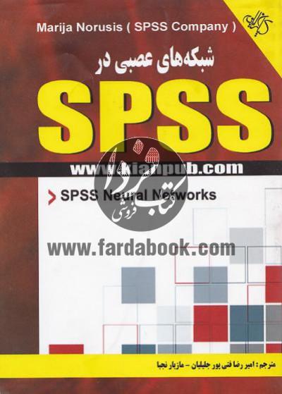 شبکه های عصبی در SPSS