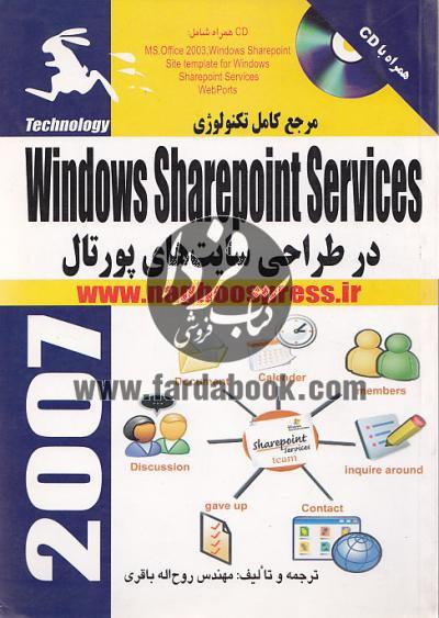 مرجع کامل تکنولوژی Windows Sharepoint Services در طراحی سایت های پورتال