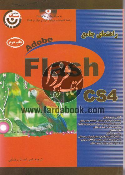 راهنمای جامع Flash CS4