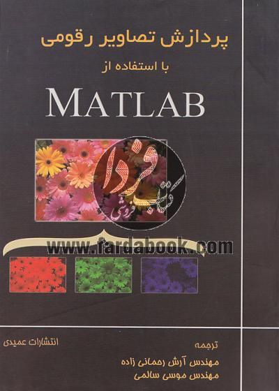 پردازش تصاویر رقومی با نرم افزار MATLAB