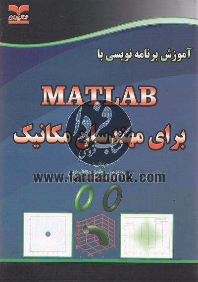 آموزش برنامه نویسی با  برای مهندسان مکانیک MATLAB