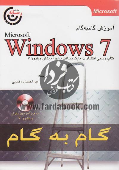 آموزش گام به گام Windows 7