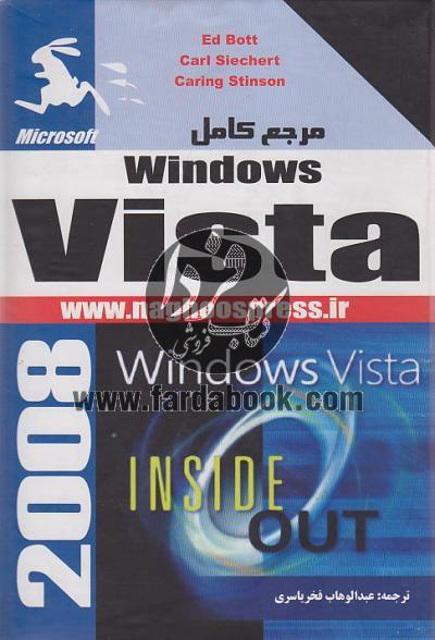 مرجع کامل  Windos Vista