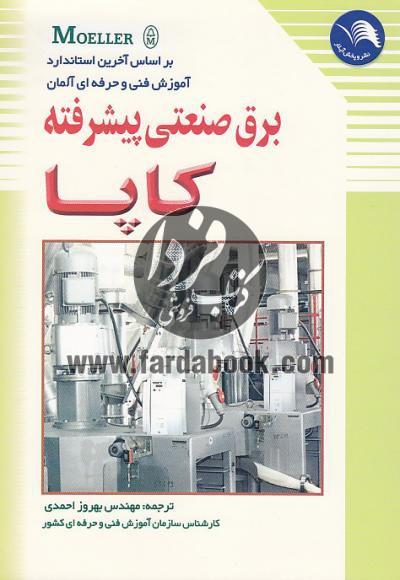 برق صنعتی پیشرفته کاپا
