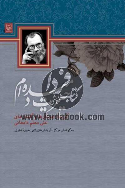 حیرت دمیدهام- گزیده جستارها و گفتارهای علی معلم دامغانی