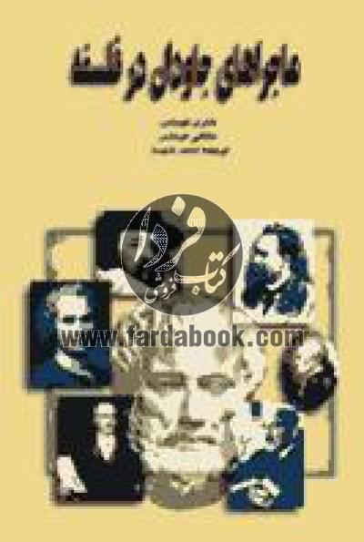 ماجراهاي جاودان در فلسفه