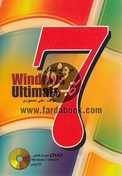 مرجع کامل Windows 7 Ultimate