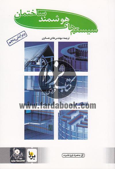 سیستم های هوشمند ساختمان