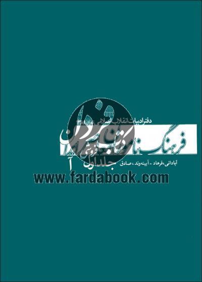 فرهنگ ناموران معاصر ایران