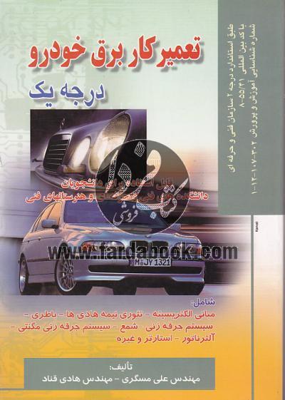 تعمیر کار برق خودرو درجه یک
