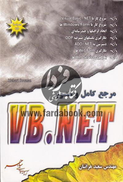 مرجع کامل ومصور VB.NET