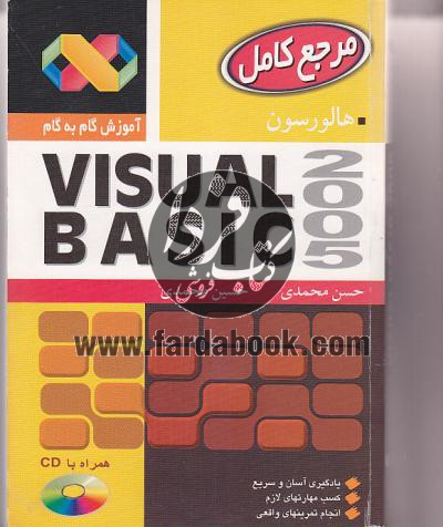 مرجع کامل Visual Basic 2005