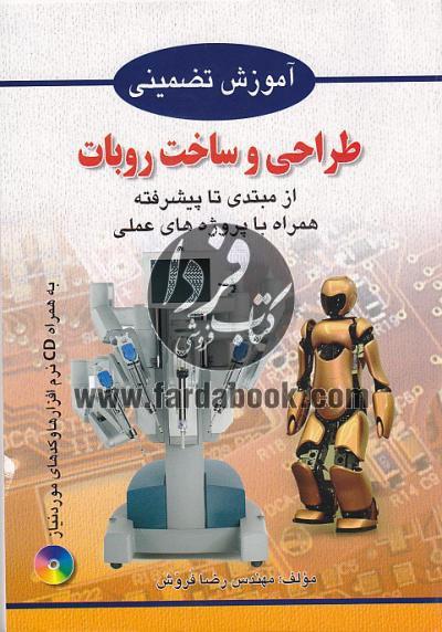 آموزش تضمینی طراحی و ساخت روبات از مبتدی تا پیشرفته همراه با پروژه های عملی