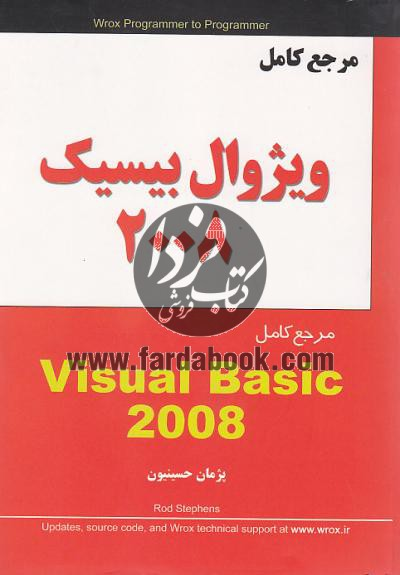 مرجع کامل ویژوال بیسیک2008