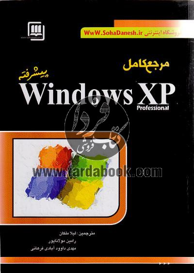 مرجع کامل Windows XP