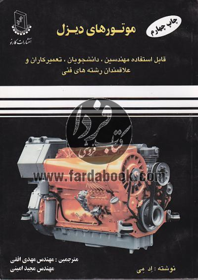 موتورهای دیزل