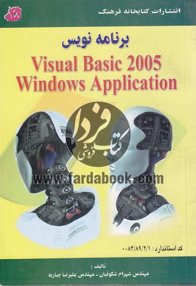 برنامه نویس Visual Basic 2005 Windows Application