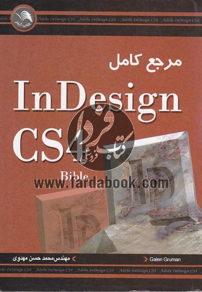 مرجع کامل In Design CS4