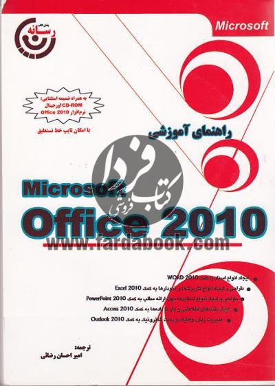 راهنمای آموزشی Office 2010