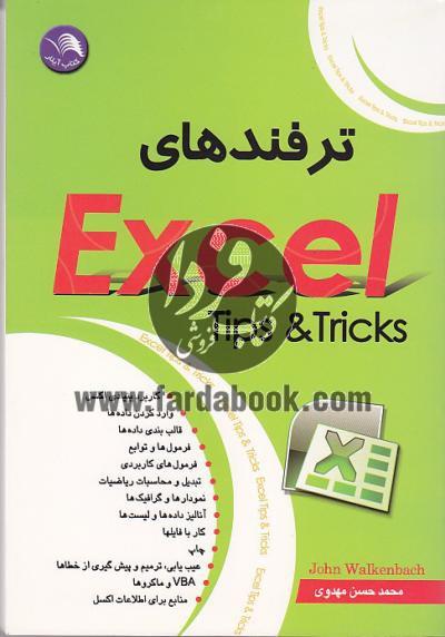 ترفند های Excel