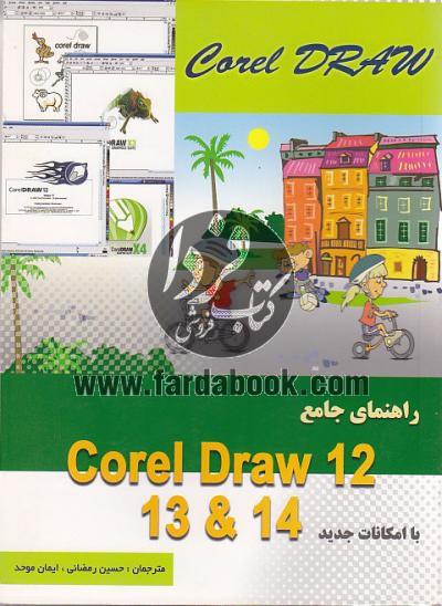 راهنمای جامع Corel Draw 12 13 &14