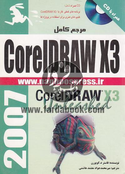مرجع کامل Corel Draw x3