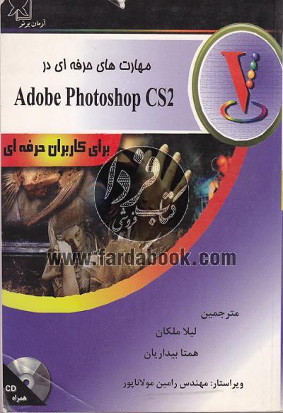 مهارت های حرفه ای در Adobe photoshop cs2