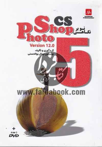 نگاهی نو بر Photo Shop CS 5 Version 12.0
