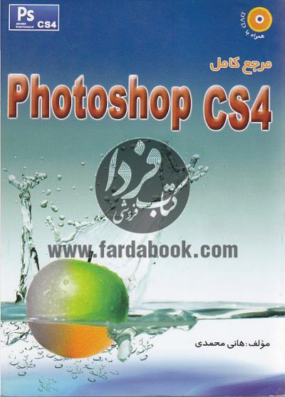 مرجع کامل Photoshop CS4