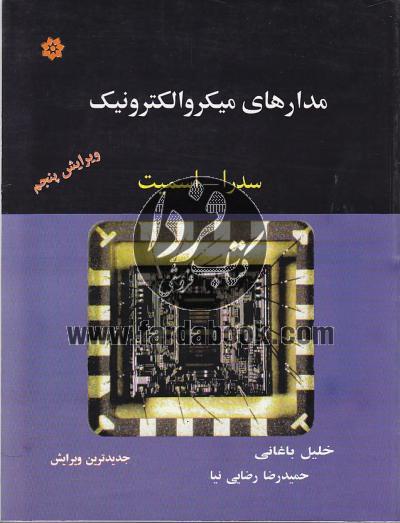 مدارهای میکروالکترونیک