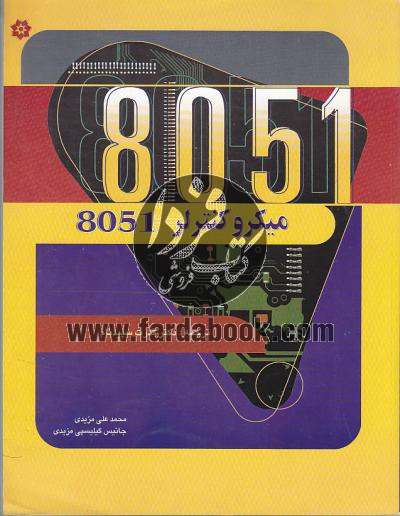 میکرو کنترلر 8051