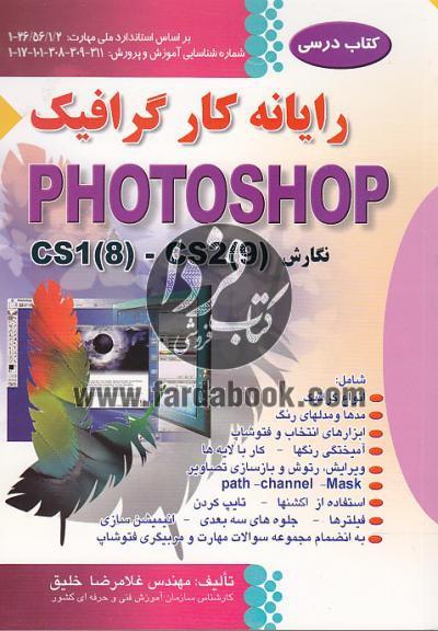 رایانه کار گرافیکphotoshop  cs1 cs2