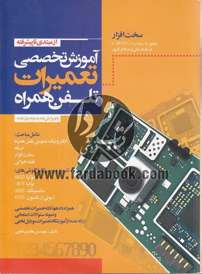 آموزش تخصصی تعمیرات تلفن همراه (از مبتدی تا پیشرفته) جلد اول