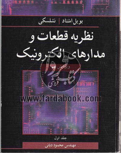 نظریه قطعات و مدارهای الکترونیک (جلد اول)