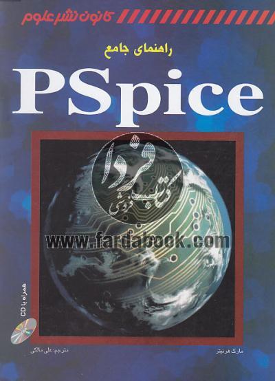 راهنمای جامع Pspice