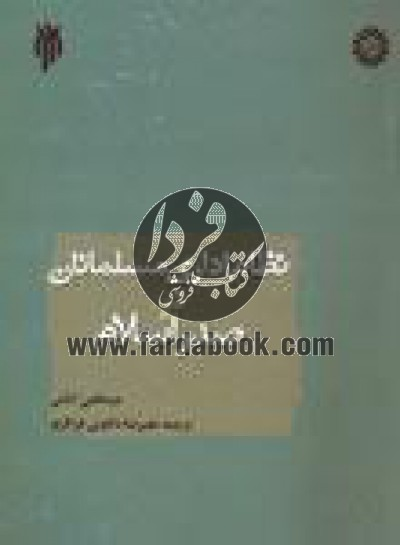 نظام اداری مسلمانان در صدر اسلام
