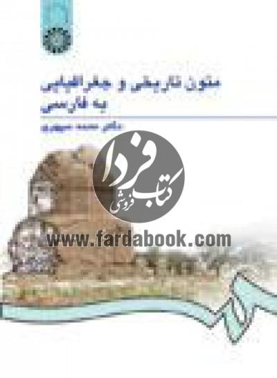 متون تاریخی و جغرافیایی به فارسی