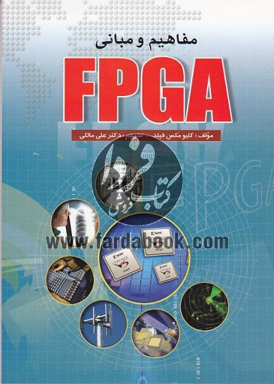 مفاهیم و مبانی FPGA