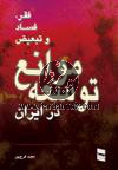 موانع توسعه در ایران
