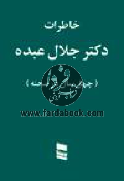 خاطرات دکتر جلال عبده (2 جلد)
