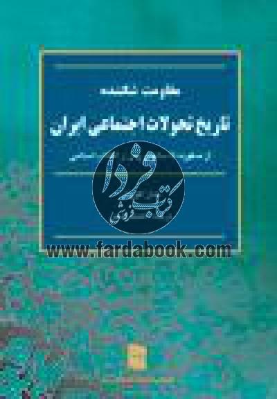 تاریخ تحولات اجتماعی ایران (مقاومت شکننده)