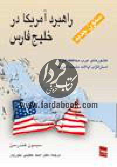 راهبرد آمریکا در خلیج فارس